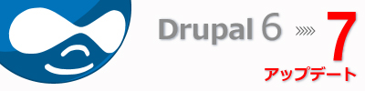Drupal7移行サービスの提供を開始