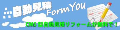 CMS型自動見積フォームが無料で!
